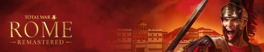《罗马:全面战争》重置版评测:令人矛盾的经典回归