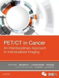 PET/CT、体液标记物与癌症 | 协和八·新书推荐