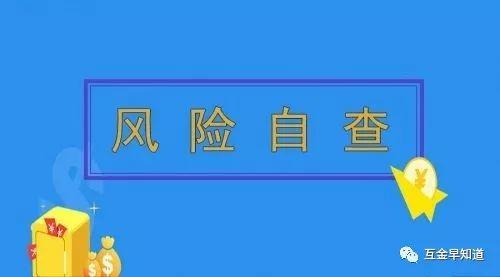 P2P平台注意了、深圳开设窗口集中受理P2P自查材料接收