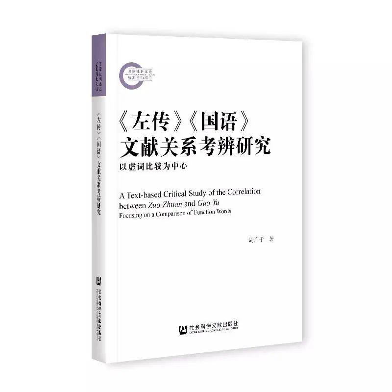 荐书丨周广干《〈左传〉〈国语〉文献关系考辨研究