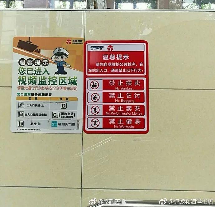 天津地铁贴出温馨提示,禁止四种行为!看到最后一条,网友们都笑了!