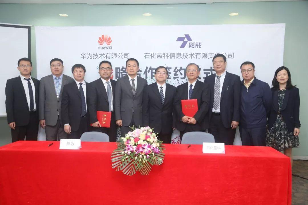 石化盈科与华为携手打造工业云平台ProMACE 2.0