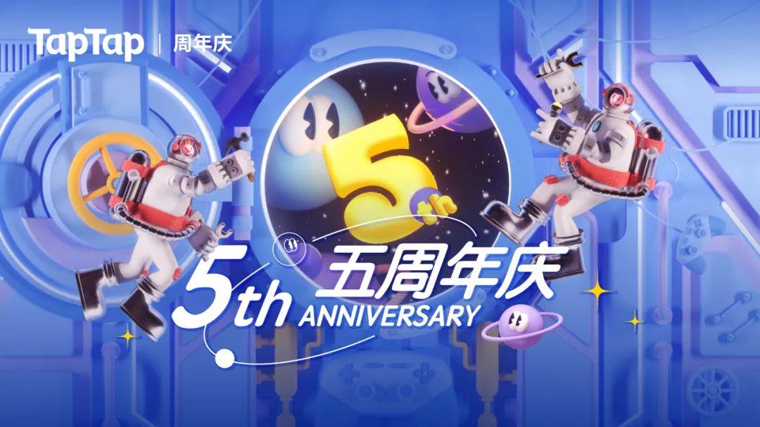 TapTap五周年生日啦,一起来探索Game World!