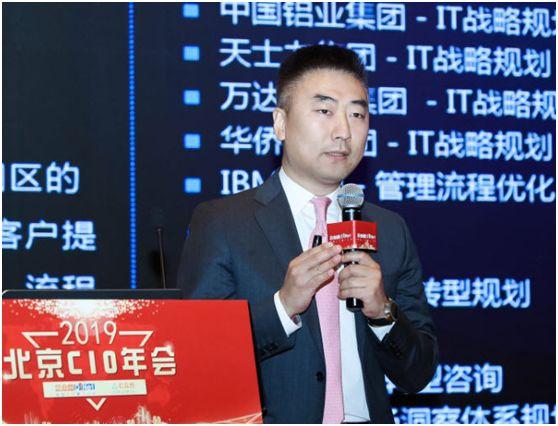 数字化转型的实践落地,2019北京部委央企及大型企业CIO年会圆满召开