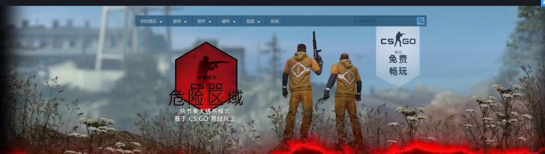 Steam官宣:可以赚钱的大逃杀模式,CSGO所有版本永久免费!